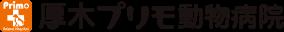 厚木プリモ動物病院ロゴ