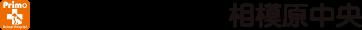 プリモ動物病院 相模原中央ロゴ