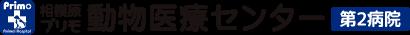 相模原プリモ動物医療センター第2病院ロゴ