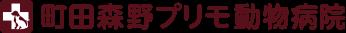 町田森野プリモ動物病院ロゴ