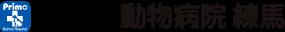 プリモ動物病院 練馬ロゴ