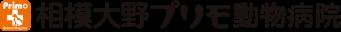 相模大野プリモ動物病院ロゴ